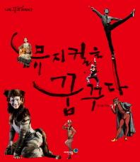 뮤지컬을 꿈꾸다(나의 문화교과서 2)