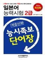 일본어능력시험 능시족보 단어장 2급(적중신화)