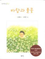 바람과 풀꽃(정채봉전집동화 5)