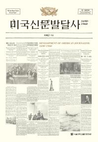 미국신문발달사: 1690-1960(양장본 HardCover)