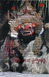 동아시아의 공연예술(살림지식총서 94)