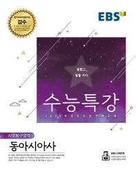 고등 사회탐구영역 동아시아사(2019 수능)