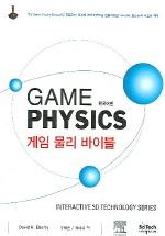 게임 물리 바이블 (CD 1장 포함)