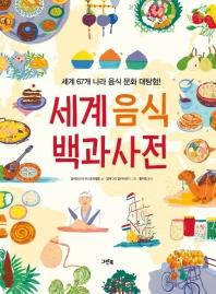 세계 음식 백과사전(양장본 HardCover)