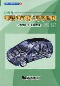 엔진 및 연료계통 고장 정비사례(자동차)(자동차 고장 정비사례 시리즈 6)