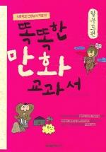 똑똑한 만화 교과서(탈무드편)(초등학교 선생님이 직접 쓴)