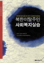 북한이탈주민 사회복지실습(북한이탈주민복지시리즈 4)