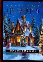 너도 보이니. 4: 크리스마스 전날 밤(달리 지식 그림책 8)(양장본 HardCover)