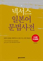 넥서스 일본어 문법사전