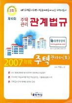 주택관리 관계법규(주택관리사 보)(2007)