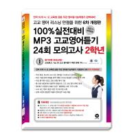 100% 실전대비 MP3 고교영어듣기 24회 모의고사 2학년(2015)(고교 영어 리스닝 만점을 위한)