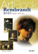 렘브란트 : 네덜란드 미술의 거장(ART BOOK 6)