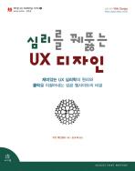 심리를 꿰뚫는 UX 디자인(에이콘 UX 프로페셔널 시리즈 4)