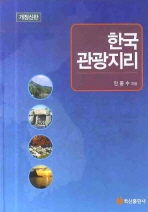 한국관광지리