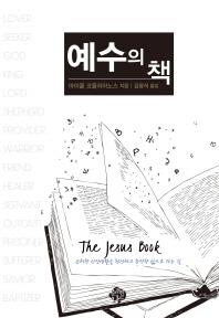 예수의 책