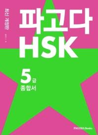 파고다 HSK 5급 종합서