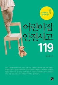 어린이집 안전사고 119(선생님이 꼭 알아야 할)