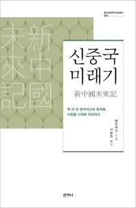 신중국미래기(중국근현대사상총서 4)(양장본 HardCover)
