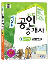 부동산학개론(공인중개사 1차 기본서)(2012)(에듀윌)
