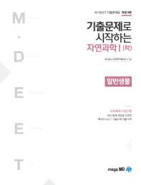 자연과학1(하)(2019)