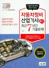 자동차정비산업기사 필기 최근7년간기출문제(2020)