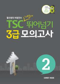 TSC 가볍게 뛰어넘기 3급 모의고사. 2