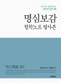 명심보감: 철학노트 필사본(동양고전 슬기바다)(양장본 HardCover)