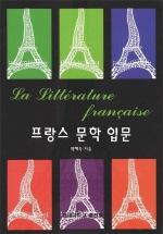 프랑스 문학 입문