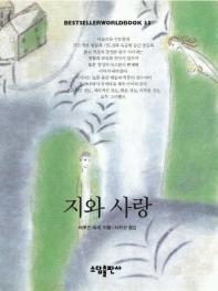 지와 사랑(BESTSELLER WORLDBOOK 35)