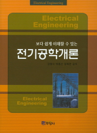 전기공학개론(보다 쉽게 이해할 수 있는)