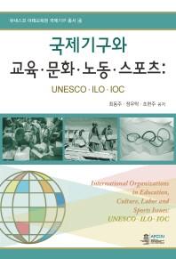 국제기구와 교육 문화 노동 스포츠(유네스코 아태교육원 국제기구 총서 4)