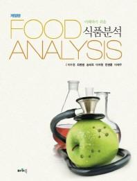 식품분석(이해하기 쉬운)(개정판)