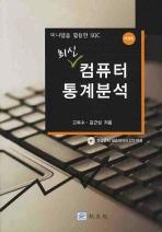 컴퓨터 통계분석(최신)(미니탭을 활용한 SQC)(개정판)(CD1장포함)