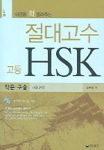 절대고수 고등 HSK (CD 미포함)
