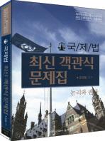 국제법 최신 객관식 문제집: 논리와 판단(2009) #