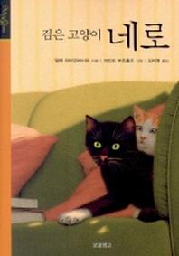 검은 고양이 네로(올 에이지 클래식)(양장본 HardCover)