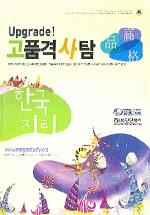 한국지리 (고품격 사탐) (2006)