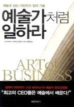 예술가처럼 일하라: 예술로 남는 다빈치식 일의 기술