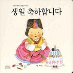 생일 축하합니다(키다리 아기동요 보드북 3)