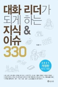 대화 리더가 되게 하는 지식& 이슈 330(2021)(개정판)