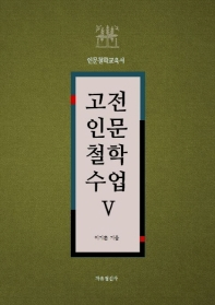 고전인문철학수업. 5