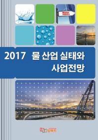 물 산업 실태와 사업전망(2017)
