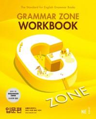Grammar Zone(그래머존) Workbook 입문편