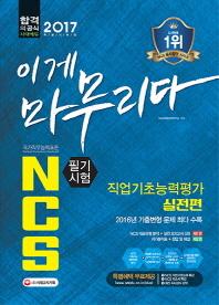 NCS(국가직무능력표준) 필기시험 직업기초능력평가: 실전편(2017)