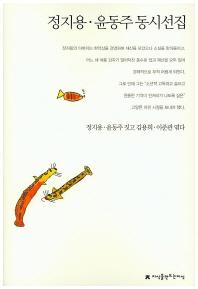 정지용 윤동주 동시선집(지식을만드는지식 한국동시문학 85)