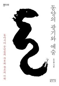 동양의 광기와 예술(지의회랑 15)(양장본 HardCover)