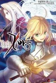 Fate Zero(페이트 제로). 2: 영령참석