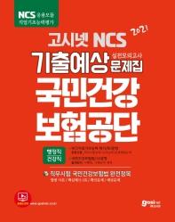 NCS 국민건강보험공단 기출예상문제집(행정직/건강직)(2021)(고시넷)