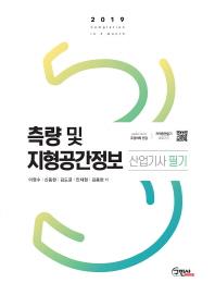 측량 및 지형공간정보 산업기사 필기(2019)