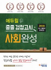 사회완성 중졸 검정고시(2018)(에듀윌)